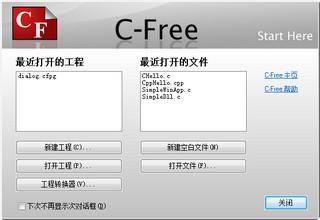 C-Free5.0中文