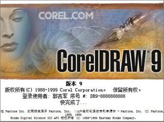 CorelDraw9绿