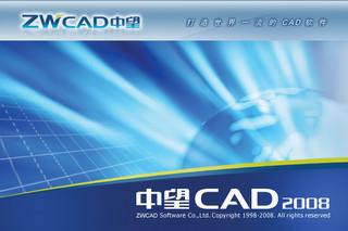 中望cad2008