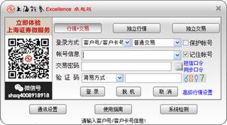 上海证券行情网上交易系统 10.56