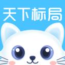 天下标局 1.2.0 安卓版