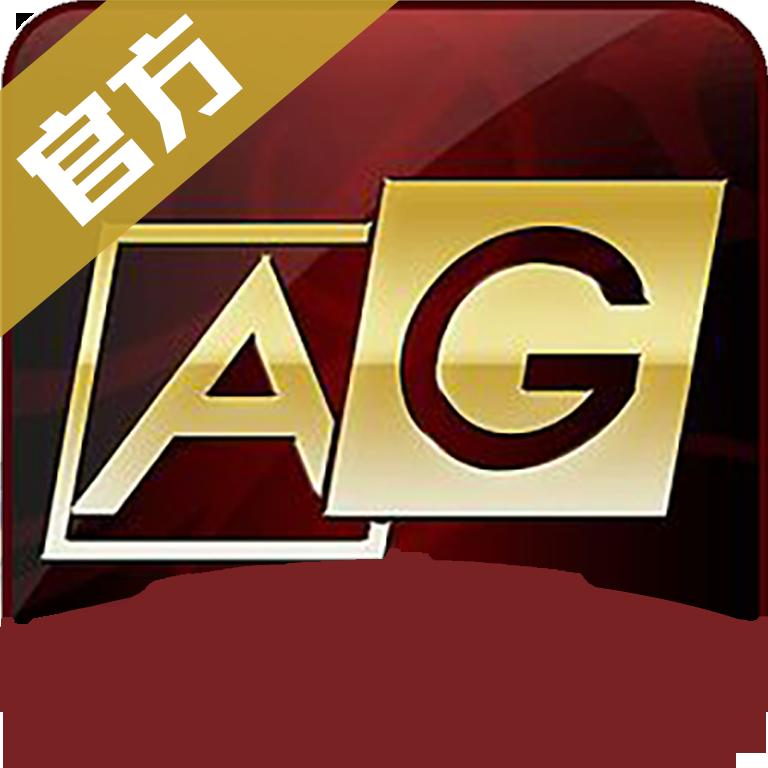 AG真人app下载v2.1安卓版apk安装包