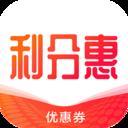 利分惠 1.8.0 安卓版