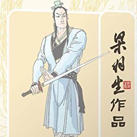 梁羽生武侠小说全集 整合版