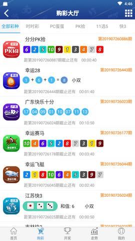 500vip彩票手机版 安卓版