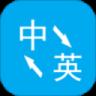 英语翻译V3.0.1官方正式版