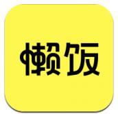 懒饭V1.4.3手机版