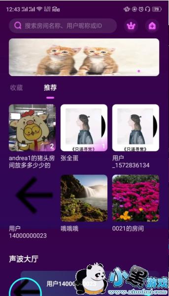 网易声波app官方下载