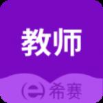 教师资格证考试助手 v2.7.0