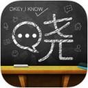 晓黑板app下载安装