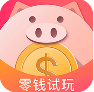 零钱试玩 V0.2.5 安卓版 -金融理财