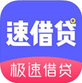 速借贷 V1.0.7 苹果版 -金融理财
