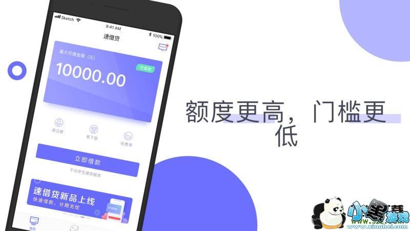 速借贷V1.0.7 苹果版小黑软件