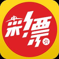 福彩足彩彩票V1.8.0