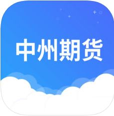 中州期货V5.1