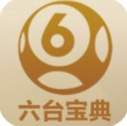 六台宝典V1.0