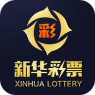 新华彩票V3.3.1-手机软件下载