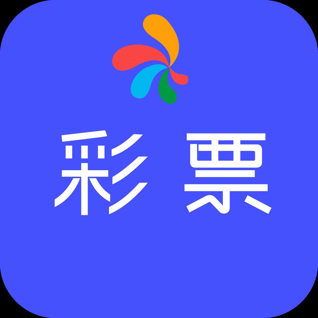 彩民彩票V1.0.0-手机软件下载