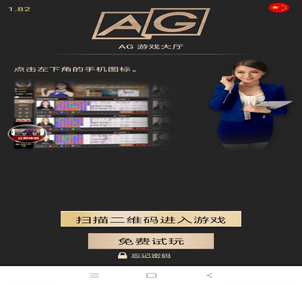AG亚游APP下载