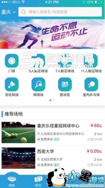 申博体育app官方下载