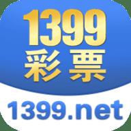 1399彩票 2.4.91 安卓版