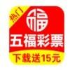 五福彩票通用版1.0下载
