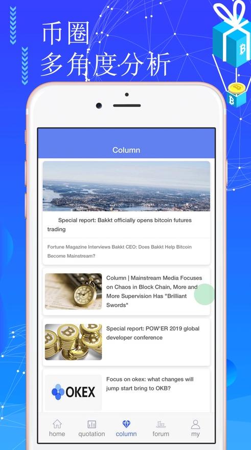 比特币-行情走势最新资讯苹果版