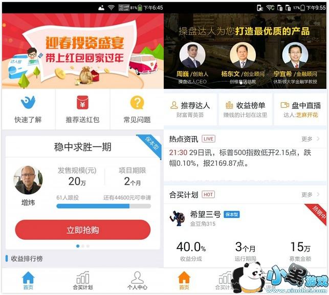 手机股票软件 操盘达人app插图