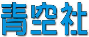青空动漫网最新版