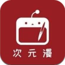 次元漫画安卓版-手机软件下载