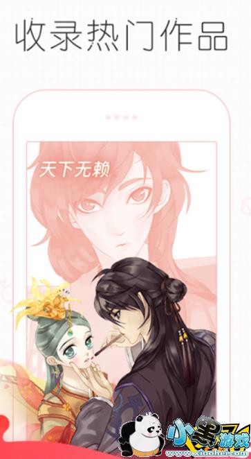皮皮漫画V3.3.3 安卓版_小黑游戏.com