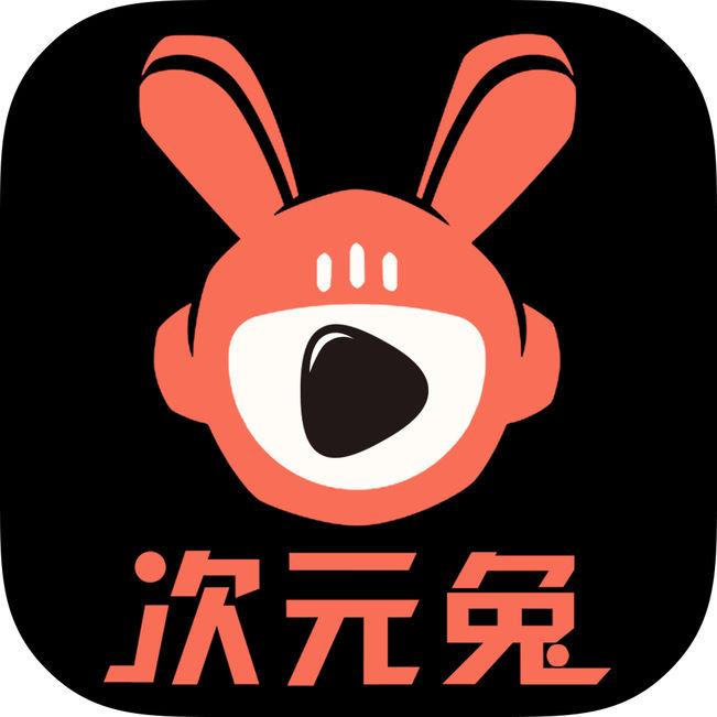 次元兔动漫安卓版