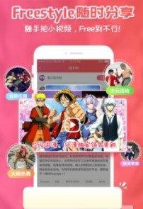 樱花动漫网图2