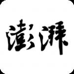 澎湃新闻app v6.6.5