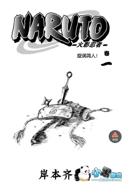火影忍者漫画全集观看
