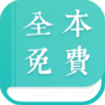 全本免费小说阅读器 v1.6.6