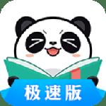 熊猫看书极速安卓版 v8.2.1.13
