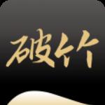 破竹 v2.2.7