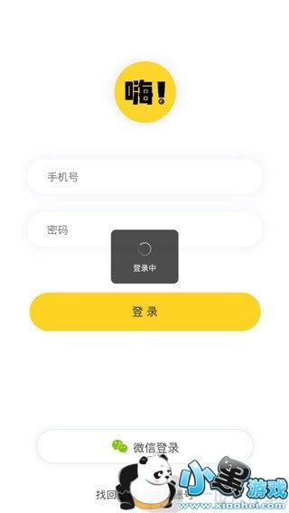 嗨漫app