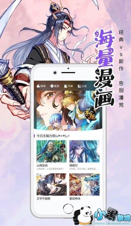 笔趣阁漫画小说二合一