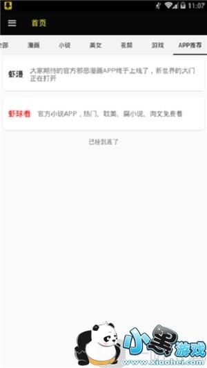 ss导航官方版