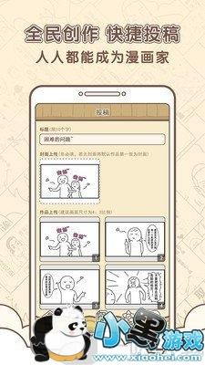 点子漫画app