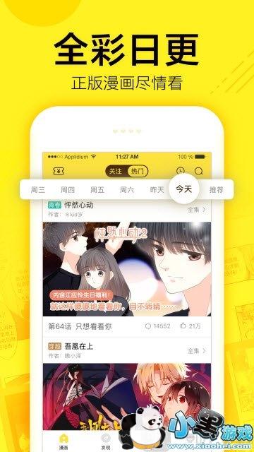 宅乐漫画app