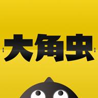大角虫漫画下载安卓版