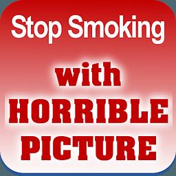 立即停止吸烟