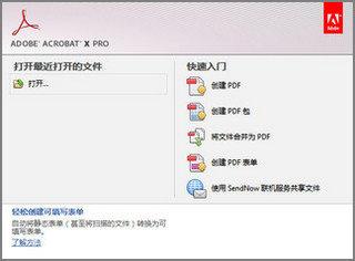 Adobe Acrobat X Pro 64位 10.0 中文破解版