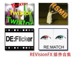 REVisionFX 插件合集 汉化完整版
