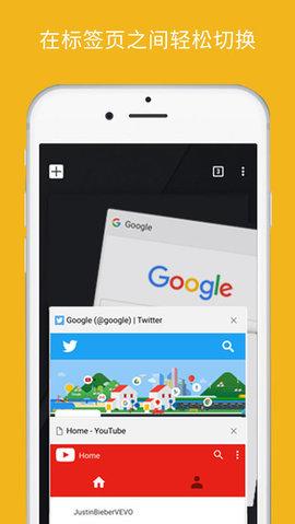 谷歌浏览器手机版62.0