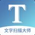 文字扫描大师手机版 5.6.6 安卓版-动作游戏排行榜