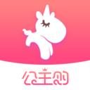 公主购商城app 1.0 安卓版